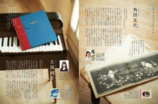 內頁放大:MOE 日文雜誌 2011年3月號