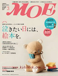 MOE 日文雜誌 2011年3月號
