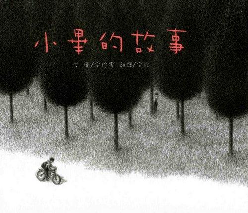 內頁放大:小畢的故事(絕版書)