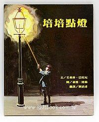 生命力量繪本1-12:培培點燈(79折)