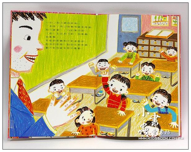 內頁放大:校園生活─小學(低)2-11:雞的ㄋㄟㄋㄟ(師生互動、規矩、課堂討論)(三之三回饋書展 )