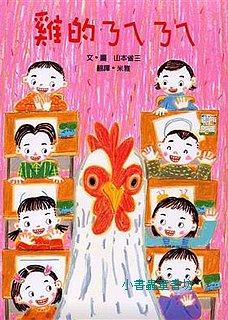 校園生活─小學(低)2-11:雞的ㄋㄟㄋㄟ(師生互動、規矩、課堂討論)(三之三回饋書展 )