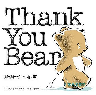 謝謝你,小熊 (79 折)