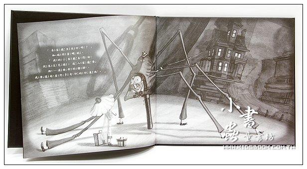 內頁放大:蜘蛛和蒼蠅  (79折)