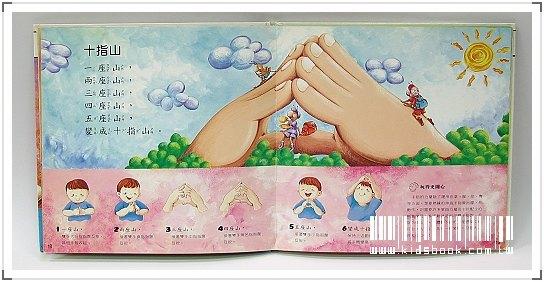 內頁放大:寶貝手指謠 2(書+CD)(79折)(唸唸、唱唱書展 )