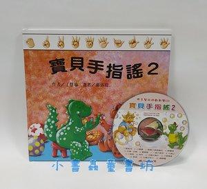 寶貝手指謠 2(書+CD)(79折)(唸唸、唱唱書展 )