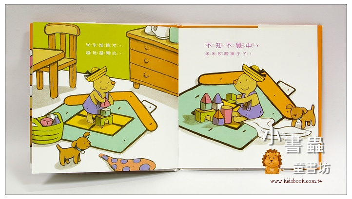 內頁放大:陳致元作品:米米坐馬桶 (中英雙語CD + 英譯文小摺頁)(79折)(學習上廁所)