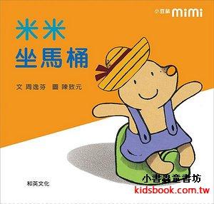 陳致元作品:米米坐馬桶 (中英雙語CD + 英譯文小摺頁)(79折)(學習上廁所)