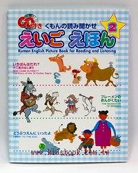 英、日文經典童話2(附英、日文故事CD及中文翻譯)