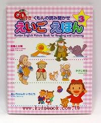 英、日文經典童話3(附英、日文故事CD及中文翻譯)