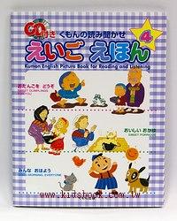 英、日文經典童話4(附英、日文故事CD及中文翻譯)