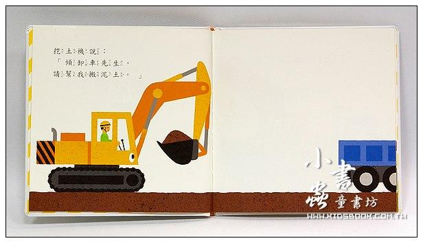 內頁放大:車子工作中─交給我吧!(85折)