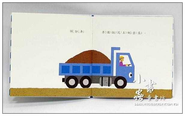 內頁放大:車子工作中─嘿咻,用點力!(85折)