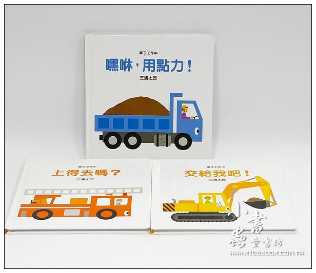 內頁放大:車子工作中 3合1(85折)