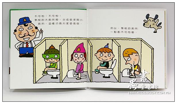 內頁放大:校園生活─幼兒園 1-9:你會上學校的廁所嗎? (85折)