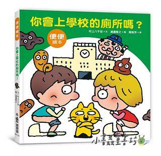 校園生活─幼兒園 1-9:你會上學校的廁所嗎? (85折)