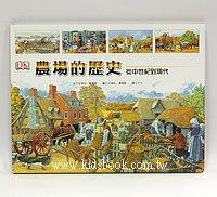 穿越時空歷史系列:農場的歷史:從中世紀到現代(特價79折)