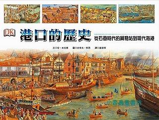 穿越時空歷史系列:港口的歷史:從石器時代的貿易站到現代海港(特價79折)