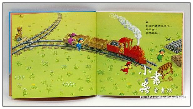內頁放大:小小火車向前跑(85折):大家一起做系列繪本