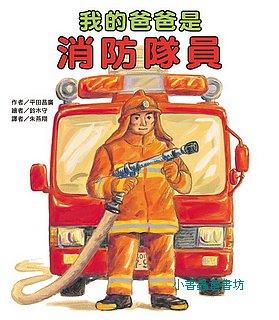 我的爸爸是消防隊員 (爸爸繪本) (79折)