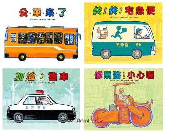 內頁放大:公車來了+快!快!宅急便+加油!警車+修馬路!小心喔 4合1 (79折)