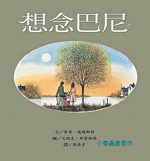 想念巴尼(79折)(絕版書)