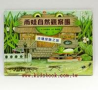 雨蛙自然觀察團:池塘探險之旅  (79折)