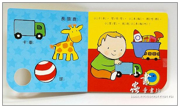 內頁放大:寶寶聲音書:親一親(79折)