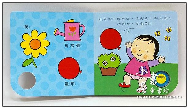 內頁放大:寶寶聲音書:咯咯笑!(79折)
