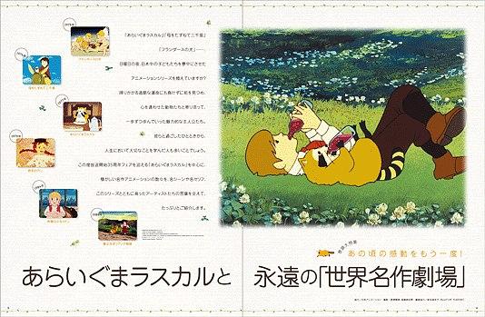 內頁放大:MOE 日文雜誌 2011年4月號