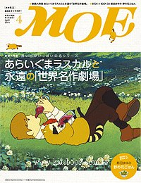 MOE 日文雜誌 2011年4月號
