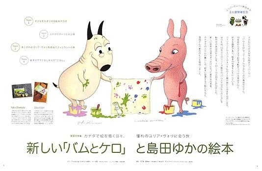 內頁放大:MOE 日文雜誌 2011年5月號