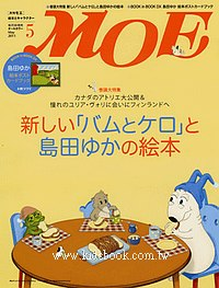 MOE 日文雜誌 2011年5月號
