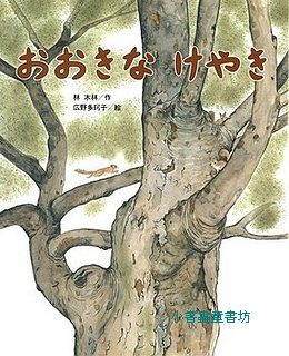 一棵倒下來的大的山毛櫸(日文版,附中文翻譯)<親近植物繪本>