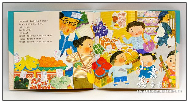 內頁放大:我家今天要吃咖哩飯(日文) (附中文翻譯)