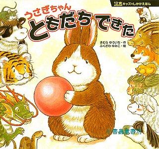 小兔子交朋友:十二生肖幼兒園1(日文版,附中文翻譯)