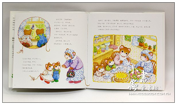 內頁放大:手工蛋糕比賽:迪迪、莎莎繪本(日文版,附中文翻譯)
