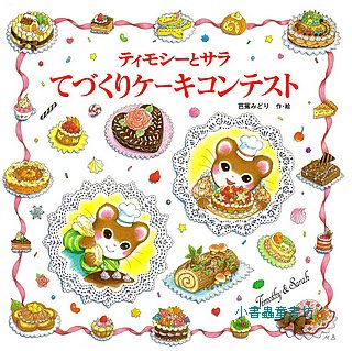 手工蛋糕比賽:迪迪、莎莎繪本10(日文版,附中文翻譯)