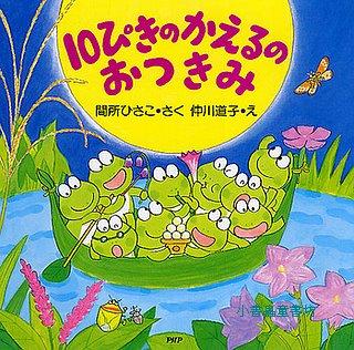 10隻青蛙過中秋