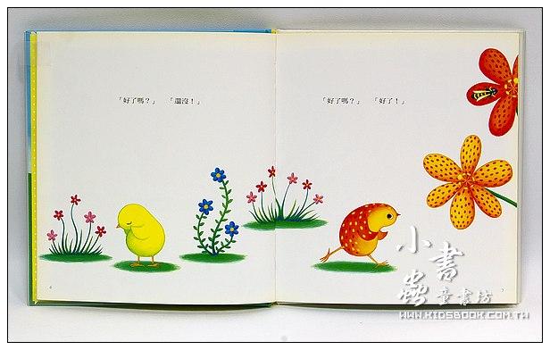 內頁放大:小鵪鶉捉迷藏(79折)(童玩)