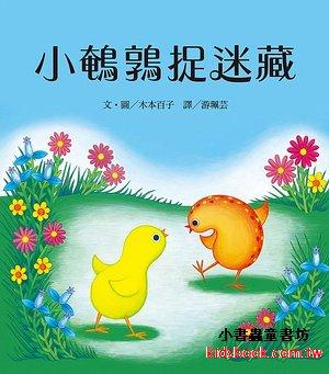小鵪鶉捉迷藏(79折)(童玩)