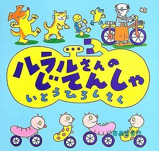 魯拉魯先生的腳踏車(日文版)