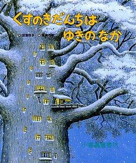 溫暖的樟樹大樓:樟樹大樓3(日文版,附中文翻譯)