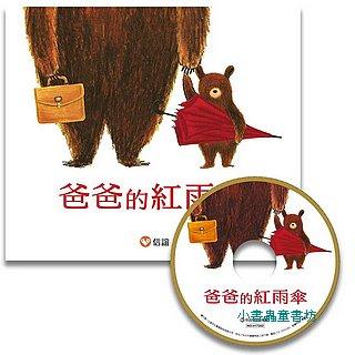 爸爸的紅雨傘 (1書+1動畫DVD)