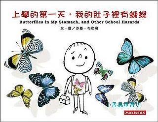 校園生活─幼兒園 1-3:上學的第一天,我的肚子裡有蝴蝶(學校生活認識、適應、克服害怕…心理成長)(79折)