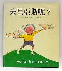 朱里亞斯呢?(79折)