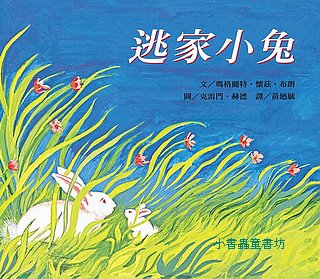 逃家小兔(79折)(愛孩子愛自己書展)