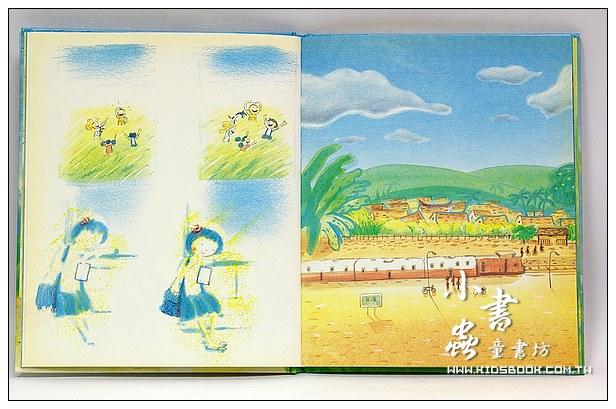 內頁放大:想念(79折)(信誼幼兒文學獎)