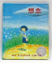 想念(79折)(信誼幼兒文學獎)