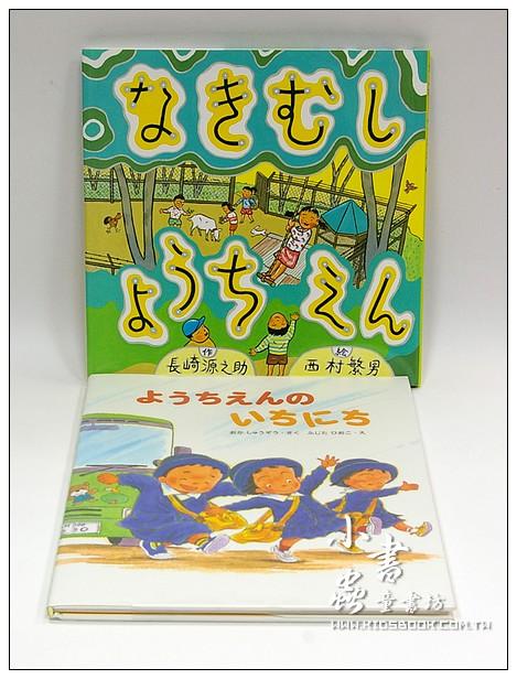 內頁放大:幼稚園生活繪本 2合1(日文版,附中文翻譯)